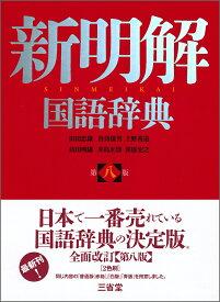 新明解国語辞典 第八版 [ 山田 忠雄 ]