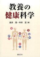 【予約】教養の健康科学