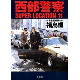 西部警察SUPER LOCATION(11) 日本全国縦断ロケ 福島編