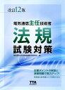 電気通信主任技術者法規試験対策 改訂12版 [ 電気通信主任技術者試験対策研究会 ]
