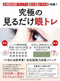 近視・老眼・ドライアイ・疲れ目・かすみ目を改善!究極の見るだけ眼トレ (わかさ夢ムック 『わかさ』特別編集)
