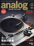 analog (アナログ) 2018年 07月号 [雑誌]