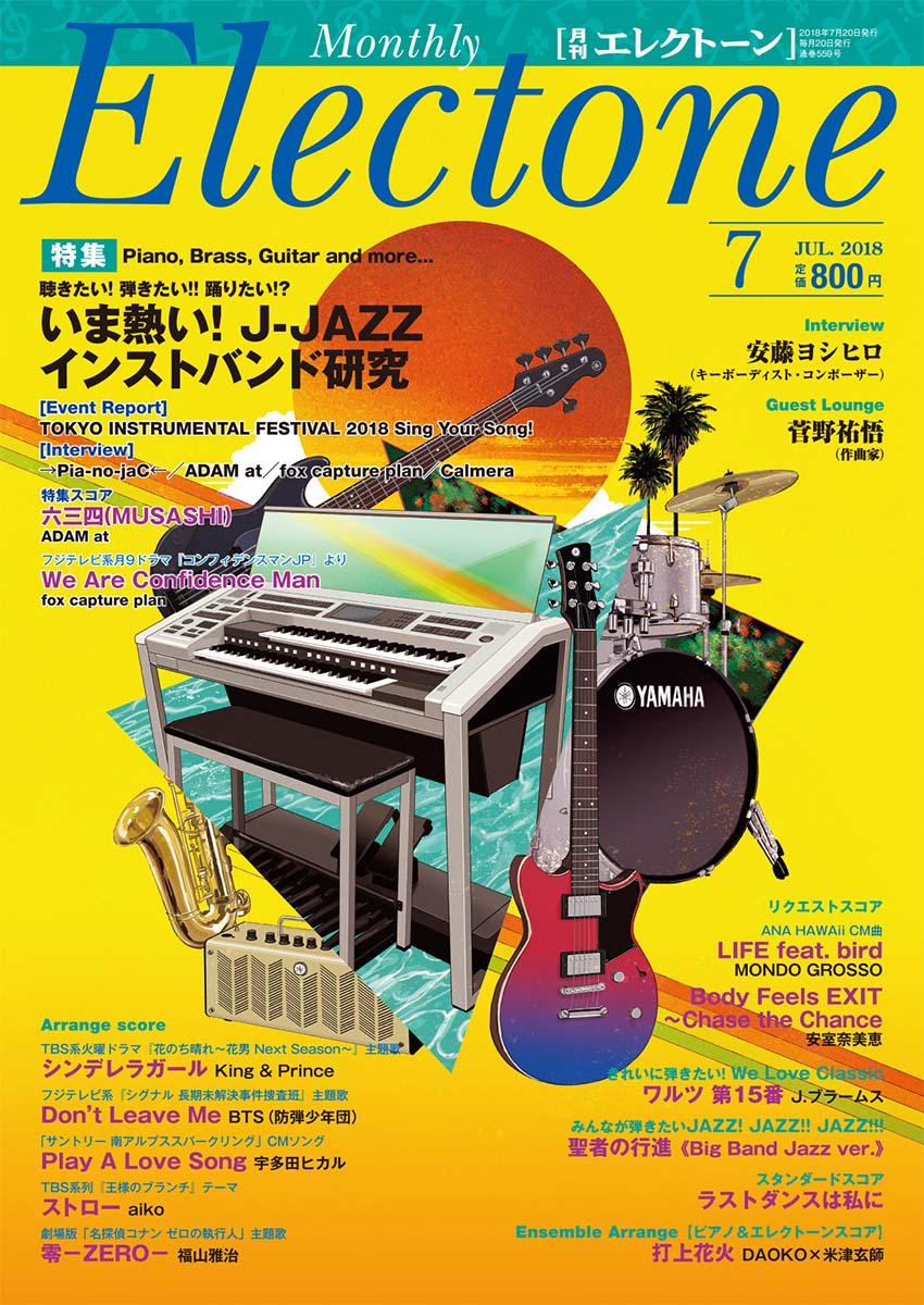 エレクトーンをもっと楽しむための情報&スコア・マガジン 月刊エレクトーン2018年7月号