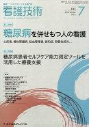 看護技術 2018年 07月号 [雑誌]