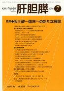 月刊 肝胆膵 2018年 07月号 [雑誌]