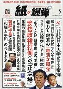 月刊 紙の爆弾 2018年 07月号 [雑誌]