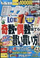ギャンブル宝典 ロト・ナンバーズ当選倶楽部 2018年 07月号 [雑誌]