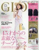 GLOW (グロー) 2018年 07月号 [雑誌]