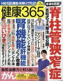 健康365 (ケンコウ サン ロク ゴ) 2018年 07月号 [雑誌]