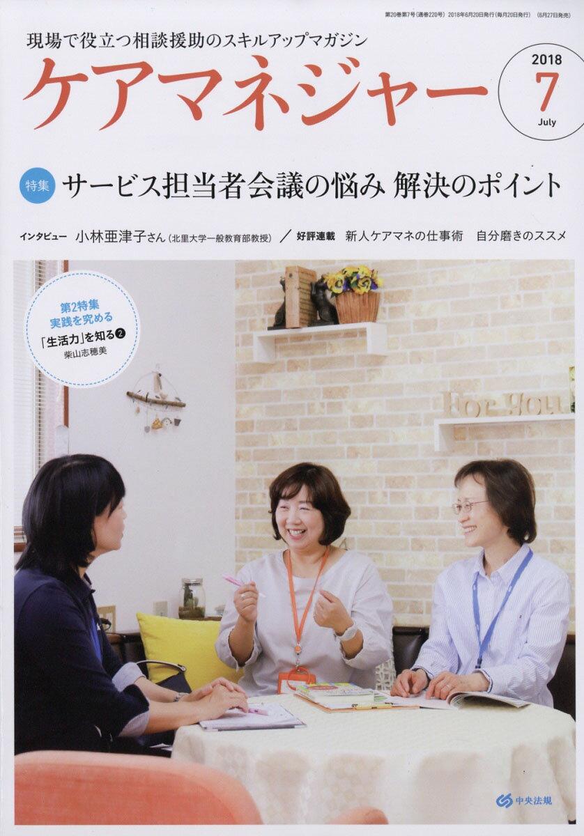 ケアマネージャー 2018年 07月号 [雑誌]