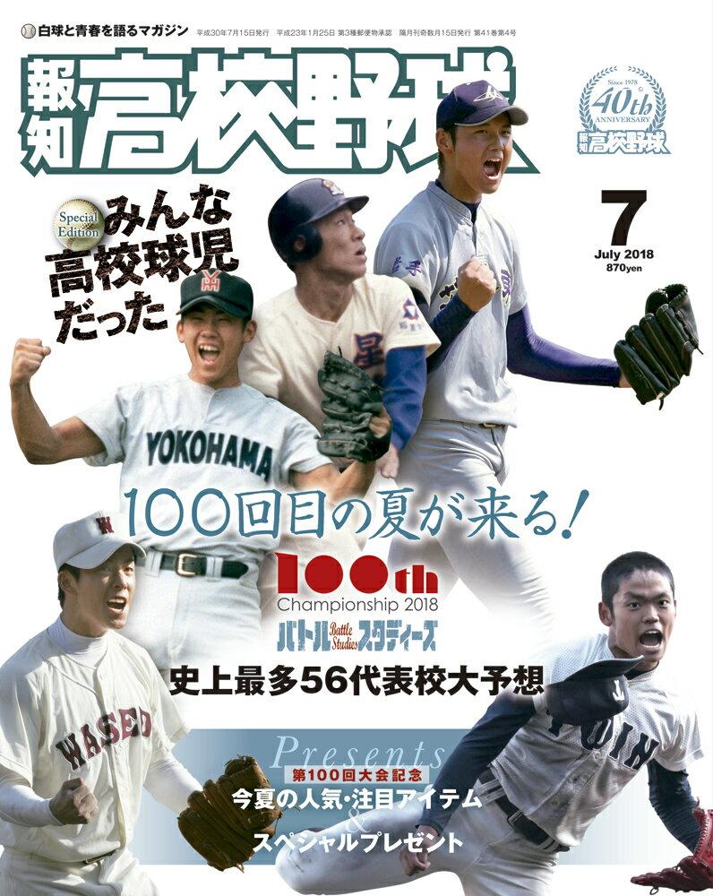 報知高校野球 2018年 07月号 [雑誌]
