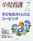 小児看護 2018年 07月号 [雑誌]