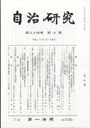 自治研究 2018年 07月号 [雑誌]