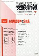 受験新報 2018年 07月号 [雑誌]