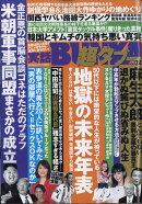 実話BUNKA (ブンカ) 超タブー vol.34 2018年 07月号 [雑誌]