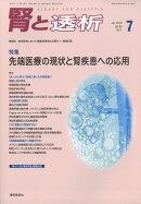 腎と透析 2018年 07月号 [雑誌]