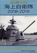 世界の艦船増刊 海上自衛隊 2018-2019 2018年 07月号 [雑誌]