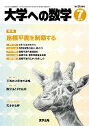大学への数学 2018年 07月号 [雑誌]