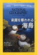 NATIONAL GEOGRAPHIC (ナショナル ジオグラフィック) 日本版 2018年 07月号 [雑誌]