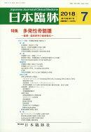 日本臨牀 2018年 07月号 [雑誌]