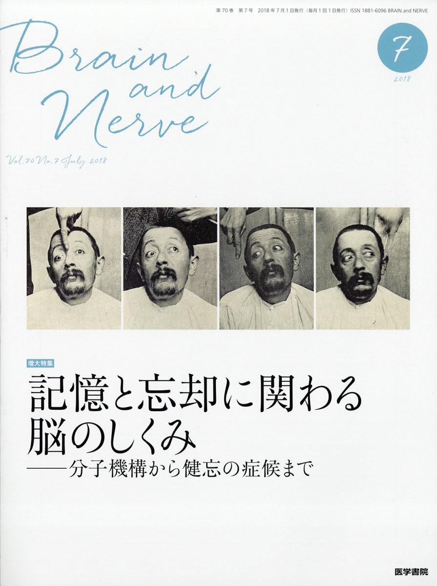 BRAIN AND NERVE (ブレイン・アンド・ナーヴ) - 神経研究の進歩 2018年 07月号 [雑誌]