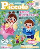 Piccolo (ピコロ) 2018年 07月号 [雑誌]