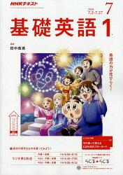 NHK ラジオ 基礎英語1 2018年 07月号 [雑誌]