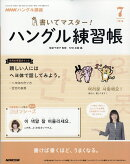 NHK テレビ ハングル講座 書いてマスター!ハングル練習帳 2018年 07月号 [雑誌]