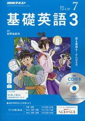 NHK ラジオ 基礎英語3 CD付き 2018年 07月号 [雑誌]