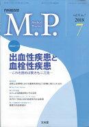 M.P. (メディカルプラクティス) 2018年 07月号 [雑誌]