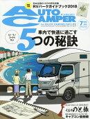 AUTO CAMPER (オートキャンパー) 2018年 07月号 [雑誌]