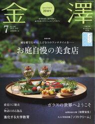 金澤 2018年 07月号 [雑誌]
