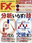 月刊 FX (エフエックス) 攻略.com (ドットコム) 2018年 07月号 [雑誌]
