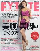 FYTTE(フィッテ) 夏目前ダイエット号! 2018年 07月号 [雑誌]