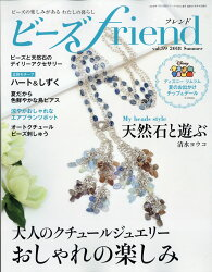 ビーズ friend (フレンド) 2018年 07月号 [雑誌]
