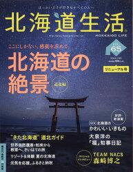 北海道生活 2018年 07月号 [雑誌]