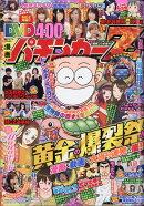 DVD漫画パチンカーZ vol.15 2018年 07月号 [雑誌]