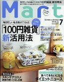 バッグinサイズ Mart (マート) 2018年 07月号 [雑誌]