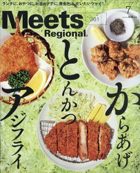 Meets Regional (ミーツ リージョナル) 2018年 07月号 [雑誌]