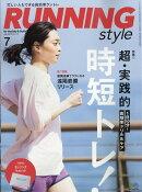 Running Style (ランニング・スタイル) 2018年 07月号 [雑誌]