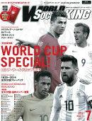 WORLD SOCCER KING (ワールドサッカーキング) 2018年 07月号 [雑誌]