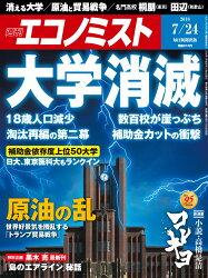 エコノミスト 2018年 7/24号 [雑誌]