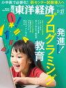 週刊 東洋経済 2018年 7/21号 [雑誌]