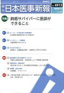 日本医事新報 2018年 7/7号 [雑誌]