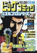 ビッグコミック SPECIAL ISSUE 別冊 ゴルゴ13 NO.200 2018年 7/13号 [雑誌]