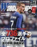 WORLD SOCCER DIGEST (ワールドサッカーダイジェスト) 2018年 7/5号 [雑誌]