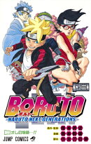 BORUTO-ボルトー 3 -NARUTO NEXT GENERATIONS-