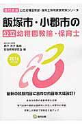 飯塚市・小郡市の公立幼稚園教諭・保育士(2016年度版)
