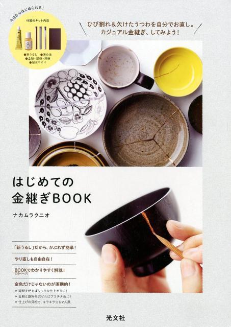 はじめての金継ぎBOOK [ ナカムラクニオ ]