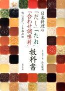 日本料理の「だし」「たれ」「合わせ調味料」教科書